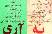 جمهوری اسلامی؛ آری یا نه