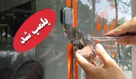 """ماجرای پلمپ چند """"پن شاپ"""" در تهران"""