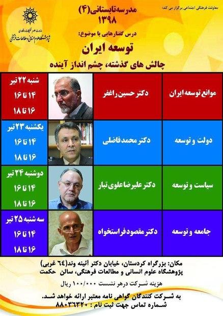 """سلسله نشست های """"توسعه ایران، چالش های گذشته، چشم انداز آینده"""" برگزار می شود"""