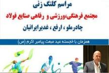 مجهزترین مجتمع فرهنگی، ورزشی استان یزد در اردکان ساخته می شود