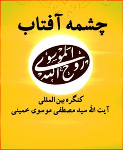 همایش بزرگداشت آیت الله شهید سید مصطفی موسوی پدر حضرت امام