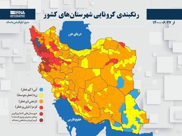 اسامی استان ها و شهرستان های در وضعیت قرمز و نارنجی / چهارشنبه 31 شهریور 1400