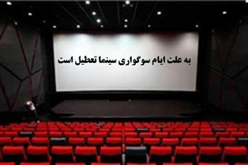 سینماهای گیلان به حرمت ایام سوگواری تعطیل است