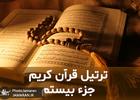 ترتیل جزء بیستم قرآن مجید با صدای استاد منشاوی