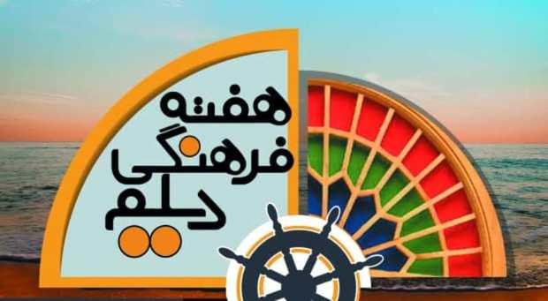جشنواره هفته فرهنگی دیلم استقبال پرشور شد