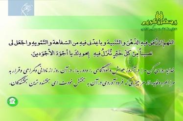 دعای روز سوم ماه مبارک رمضان+ صوت