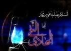 دانلود مداحی شهادت امام هادی علیه السلام/ محمود کریمی