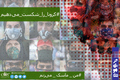 جدیدترین اخبار رسمی از کرونا در ایران/ تعداد قربانیان کرونا در کشور از 26 هزار تن گذشت