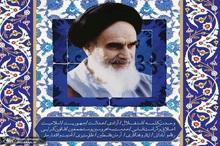 فراخوان اثر تولیدات فرهنگی و خبری به مناسبت سی و دومین سالگرد ارتحال امام خمینی (س)