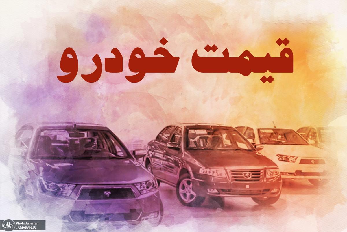 تاخت و تاز قیمت سمند و 206 در بازار/ جدول قیمت محصولات ایران خودرو 7 شهریور 1400
