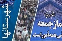 امام جمعه چادگان: اهداف امام خمینی (ره) باید پیگیری شود