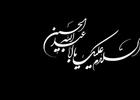 دهه اول محرم / مهدی اکبری