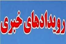 رویدادهایی که روز بیست و سوم فروردین ماه در استان مرکزی خبری می شوند