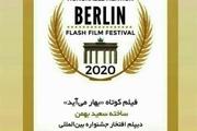 دیپلم افتخار جشنواره آلمانی به فیلمساز ایلامی رسید