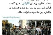 مدافعان وطن؛سربازان ایران، گام هایتان استوار