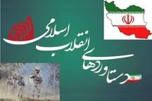 گستره چتر امنیت در سایه سار انقلاب اسلامی بر مرزهای ایران زمین