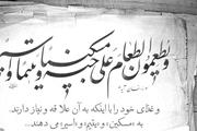 علت نزول آیه «هل اتی» بر پیامبراکرم(ص)/چرا شیعیان به عبادت خدا در روز بیست و پنجم ماه ذیحجه توصیه شدهاند؟