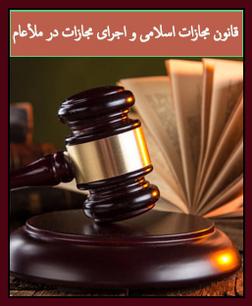 لایحه قانون مجازات اسلامی و اجرای احکام در ملاء عام