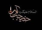 دانلود مداحی وفات حضرت خدیجه سلام الله علیها/ میثم مطیعی