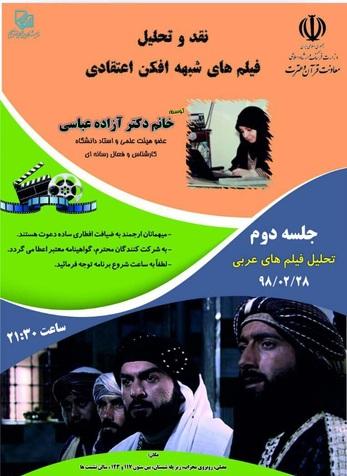 نشست نقد و تحلیل فیلم های شبهه افکن اعتقادی با موضوع سریال های تلویزیونی عربی در نمایشگاه قرآن