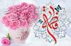 دانلود مولودی میلاد حضرت زهرا سلام الله علیها/ محمدحسین پویانفر
