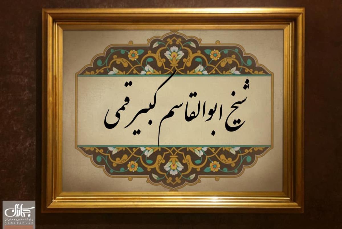شیخ ابوالقاسم کبیر قمی که بود؟