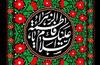 دانلود مداحی شهادت حضرت زهرا سلام الله علیها/ جواد مقدم