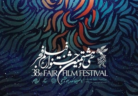 برنامه اکران جشنواره فیلم فجر  38 به تفکیک فیلم ها