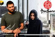 دو فیلم ایرانی نامزد دریافت جایزه فیلم بوسان