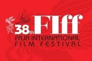 آخرین جزییات درباره برگزاری جشنواره جهانی فیلم فجر