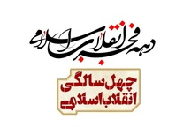 انقلاب اسلامی سرآغاز نهضت مدرسه سازی در ایران
