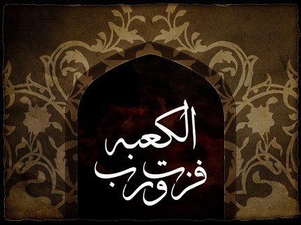 بخشی از وصیتنامه حضرت علی (ع)