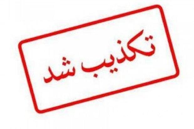 خبر اسیدپاشی در قزوین تکذیب شد