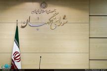بیانیه شورای نگهبان به مناسبت ۱۴ و ۱۵ خرداد