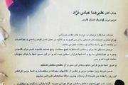 علیرضا عباس نژاد، مربی برتر فوتسال فارس شد