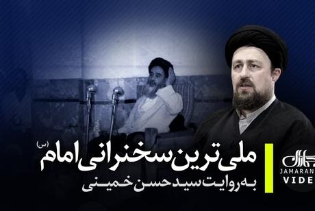 «ملّی ترین سخنرانی امام» به روایت سید حسن خمینی