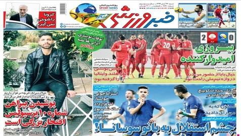 روزنامههای ورزشی 24 آبان 1399