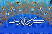 برگزاری کرسی های تلاوت مجلسی قران کریم در6 مسجد تهران