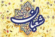 صلوات ماه شعبان، یادگاری از امام سجاد(ع)