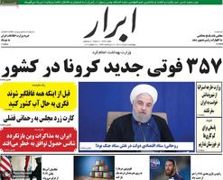 گزیده روزنامه های 6 مرداد 1400