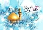 مولودی میلاد امام حسن عسکری / محمدرضا طاهری+ دانلود