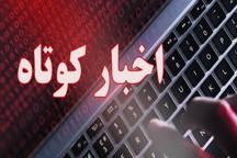 دو خبر کوتاه از لاهیجان و املش