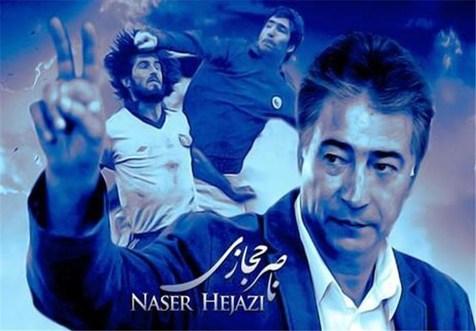 سمت جالب ناصرخان در سال 59 در باشگاه استقلال+ عکس