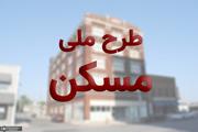 مهمترین ویژگی های وام طرح ملی مسکن/ توضیحات وزیر راه و شهرسازی