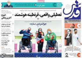 گزیده روزنامه های 10 شهریور 1400