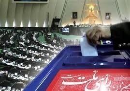 ثبتنام ۸۷ نفر در آذربایجانغربی طی ۳ روز برای یازدهمین انتخابات مجلس