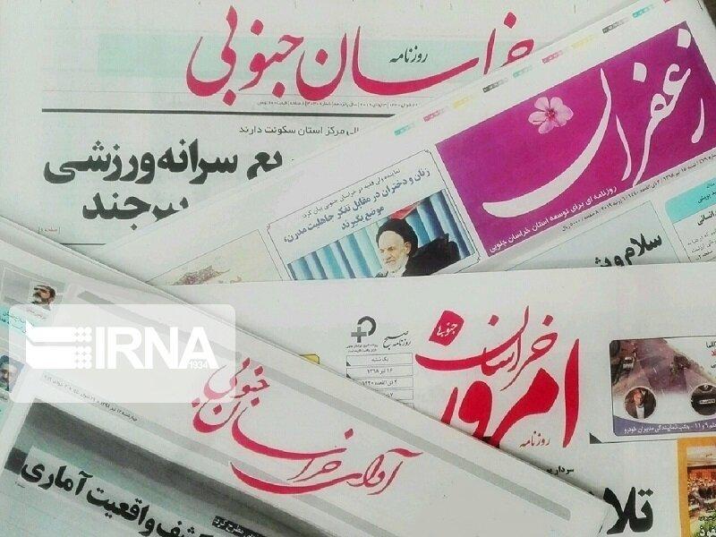 سرخط مطبوعات ۷ بهمن خراسان جنوبی