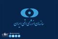 معاهده ممنوعیت تسلیحات هستهای از سوم بهمن ماه لازم الاجرا میشود