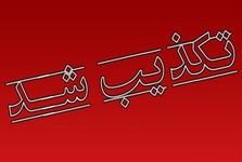 تکذیب ادعای یک کانال ضدانقلاب درباره«جماران»
