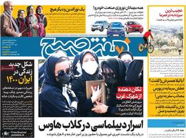 گزیده روزنامه های 14 فروردین 1400